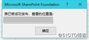 如何将excel导入SharePoint