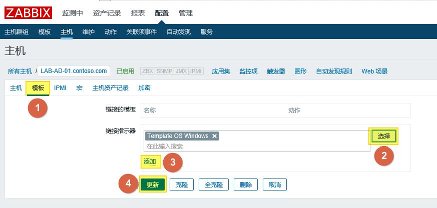Windows监控04-Zabbix添加监控主机