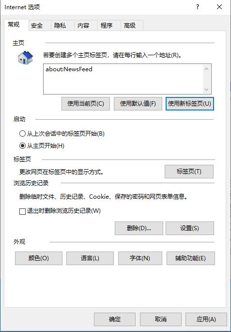 "Windows Server 2019 通过AD组策略禁用IE的""连接""选项"