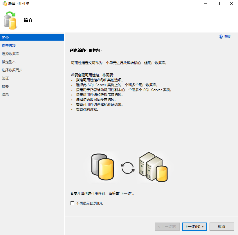 SQL Server 2019 for Linux - 创建always on群集